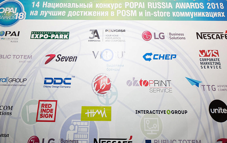 14-ый Конкурс Popai Russia Awards 2018